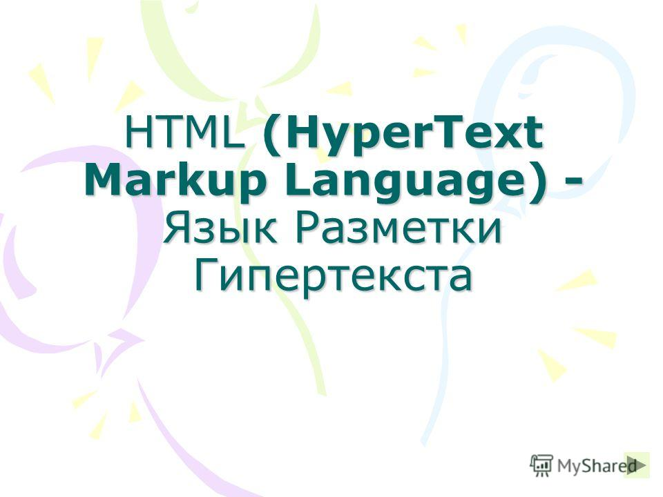 HTML (HyperText Markup Language) - Язык Разметки Гипертекста
