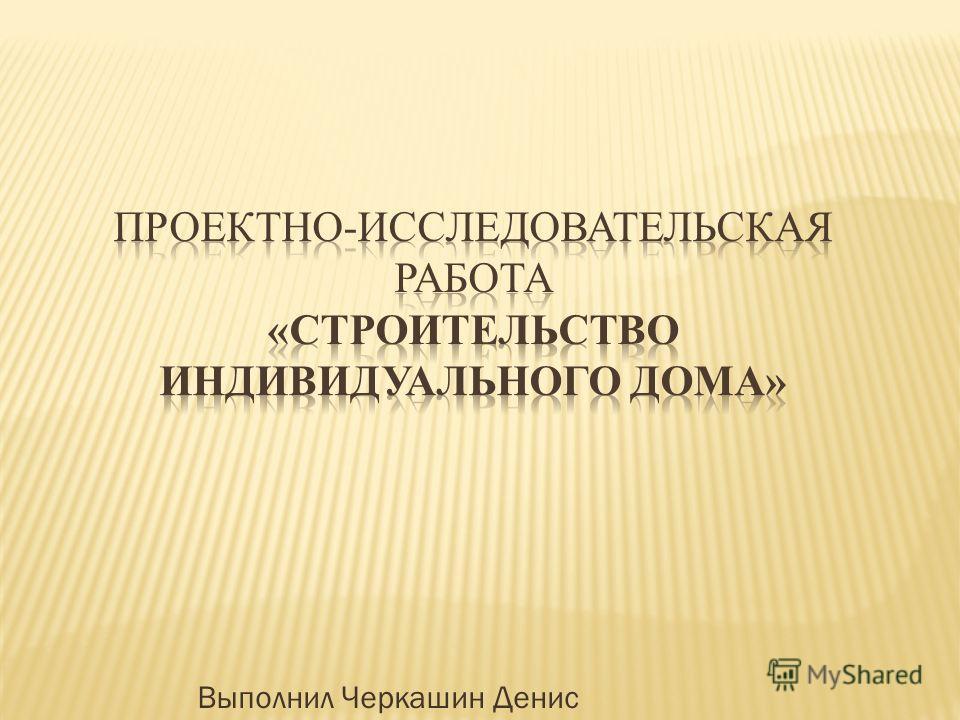 Выполнил Черкашин Денис