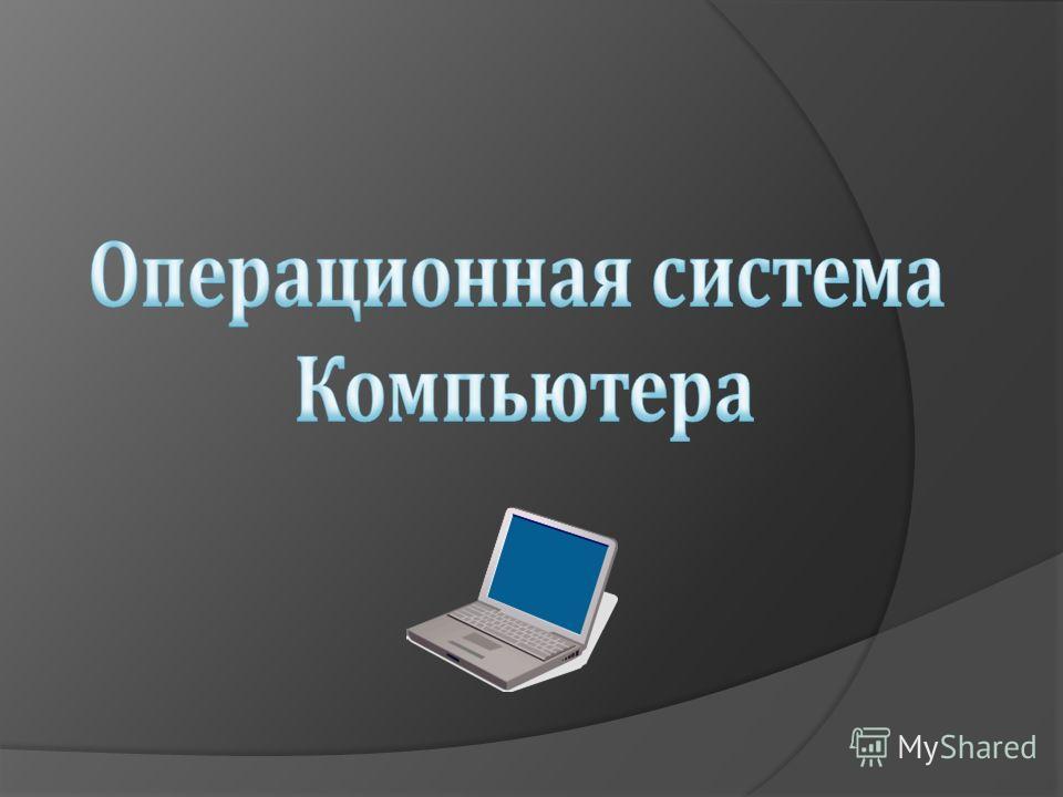 определение назночения функции операционной системы: