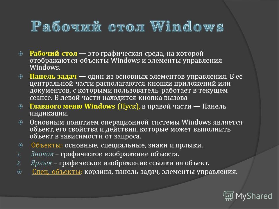 Рабочий стол это графическая среда, на которой отображаются объекты Windows и элементы управления Windows. Панель задач один из основных элементов управления. В ее центральной части располагаются кнопки приложений или документов, с которыми пользоват