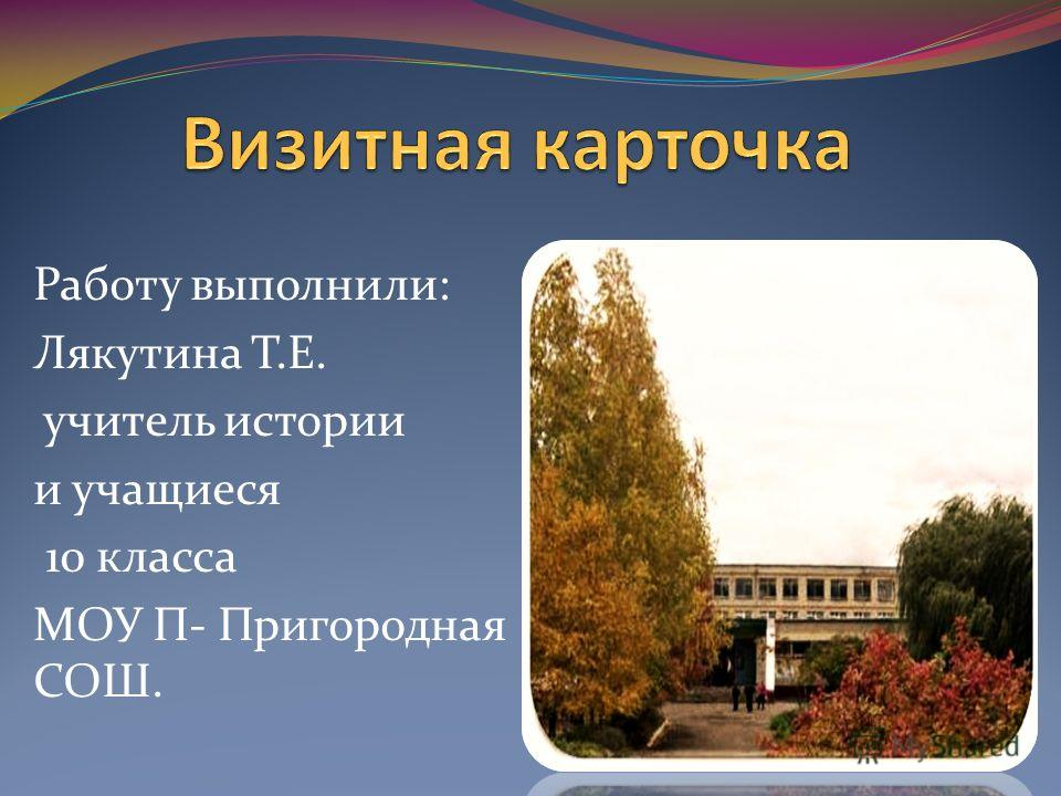 Работу выполнили: Лякутина Т.Е. учитель истории и учащиеся 10 класса МОУ П- Пригородная СОШ.