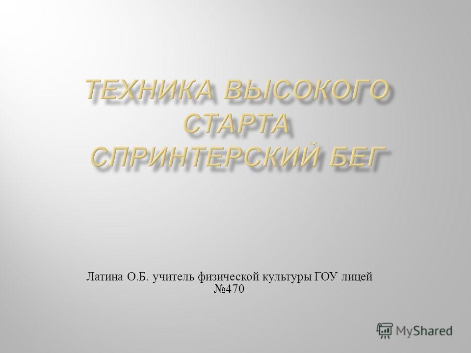 Латина О. Б. учитель физической культуры ГОУ лицей 470
