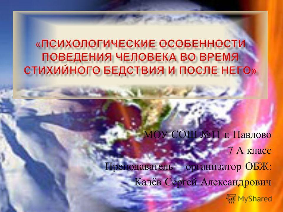 МОУ СОШ 11 г. Павлово 7 А класс Преподаватель – организатор ОБЖ: Калёв Сергей Александрович