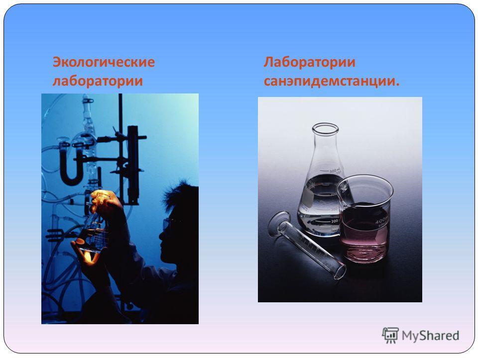 Экологические лаборатории Лаборатории санэпидемстанции.