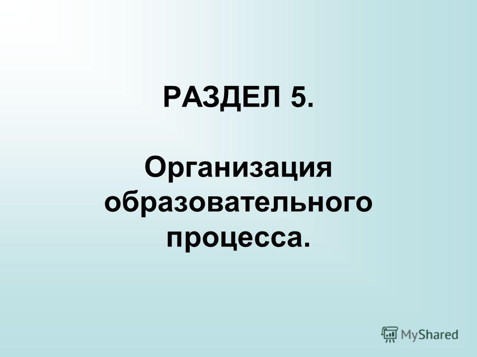 РАЗДЕЛ 5. Организация образовательного процесса.