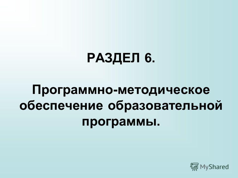 РАЗДЕЛ 6. Программно-методическое обеспечение образовательной программы.