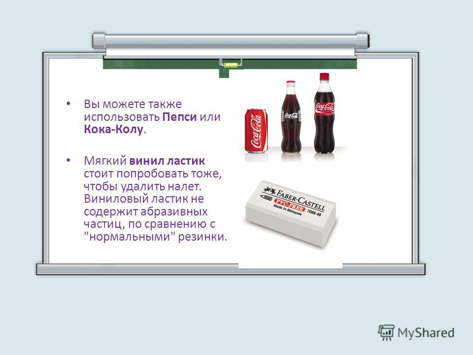 Вы можете также использовать Пепси или Кока-Колу. Мягкий винил ластик стоит попробовать тоже, чтобы удалить налет. Виниловый ластик не содержит абразивных частиц, по сравнению с нормальными резинки.