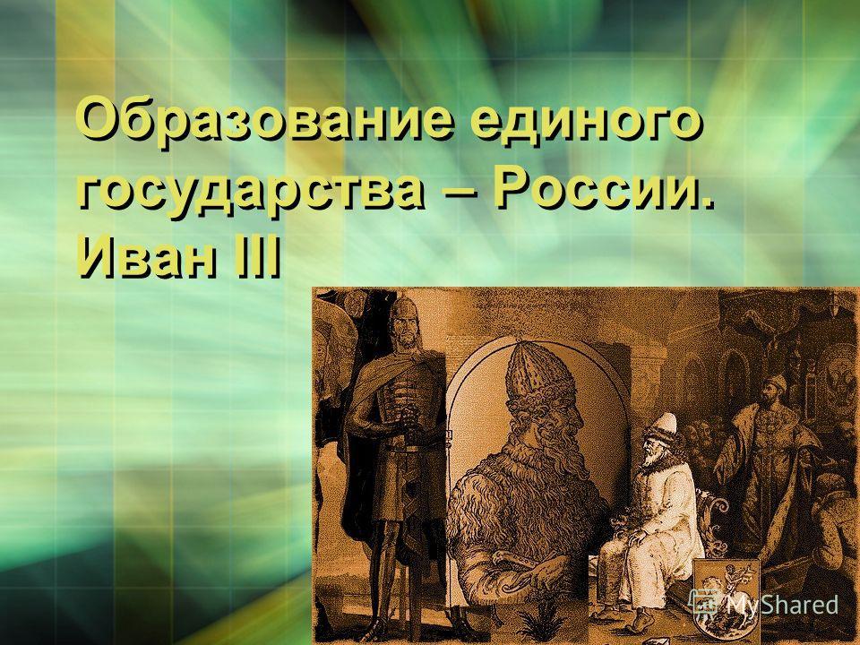 LOGO Образование единого государства – России. Иван III