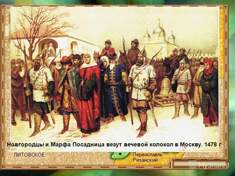 Новгородцы и Марфа Посадница везут вечевой колокол в Москву. 1478 г