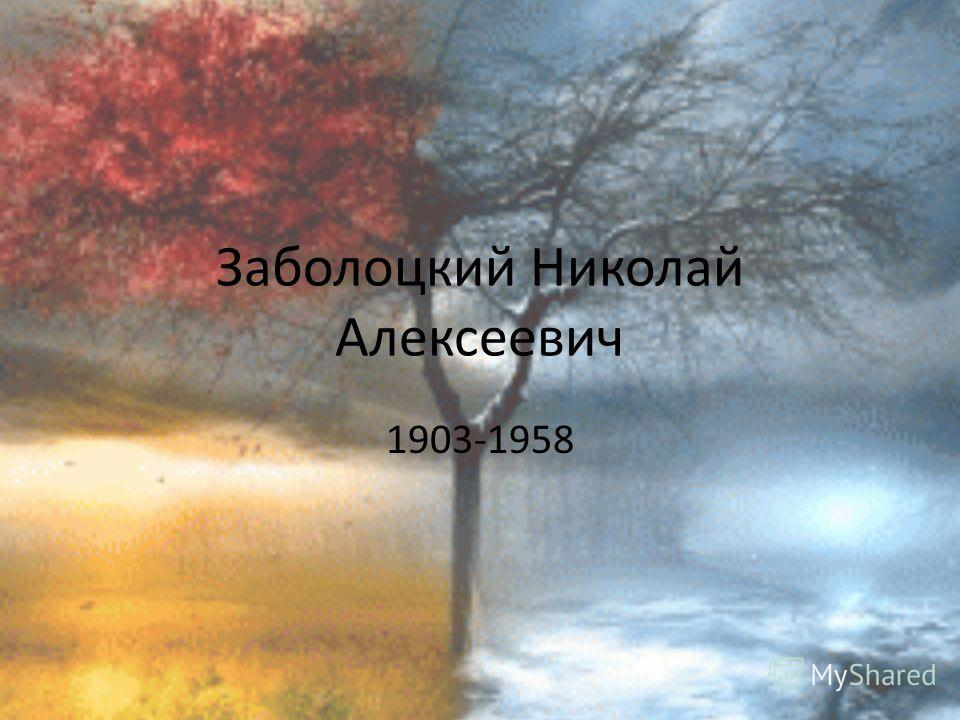 Заболоцкий Николай Алексеевич 1903-1958