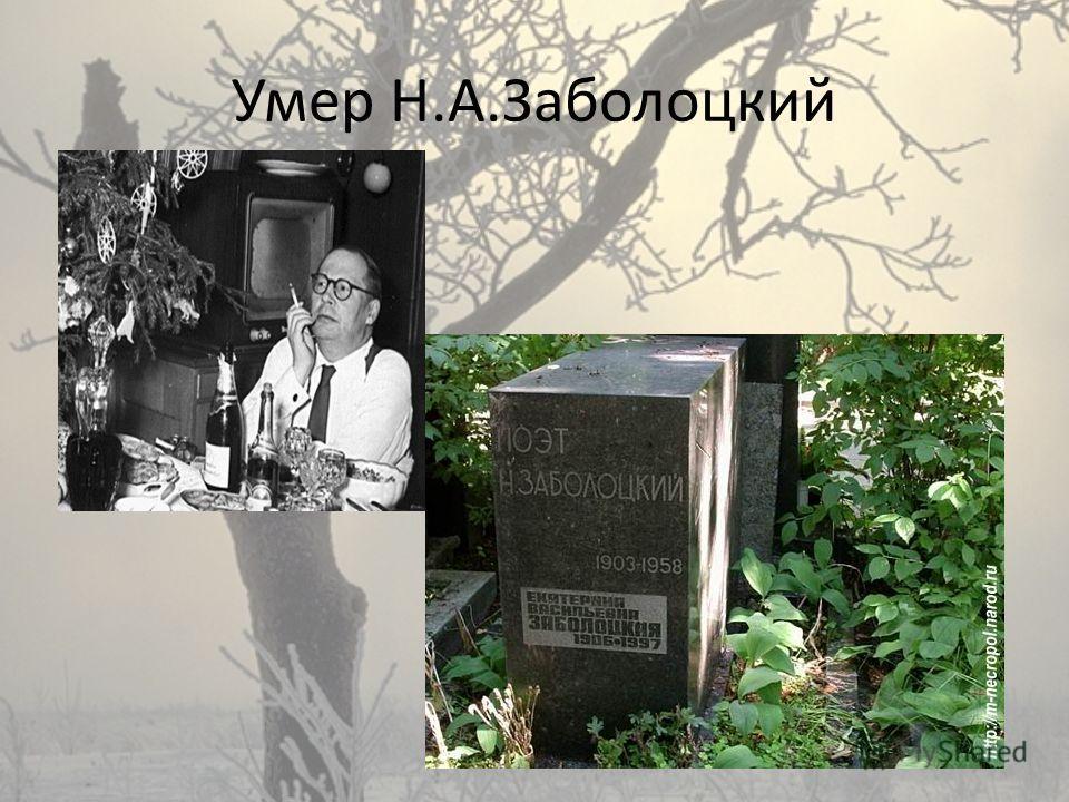 Умер Н.А.Заболоцкий