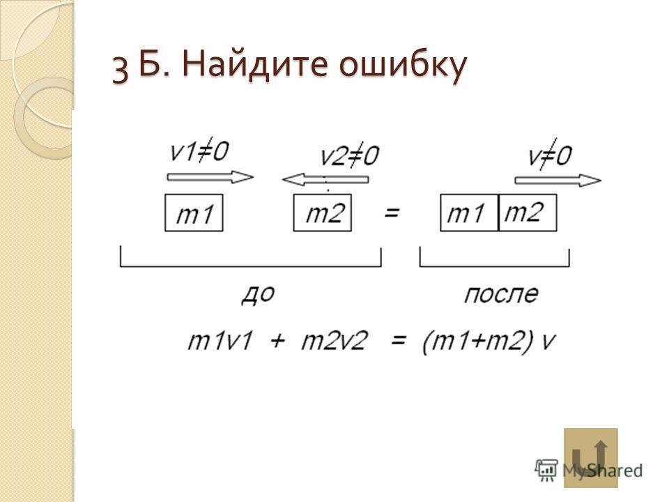 3 Б. Найдите ошибку
