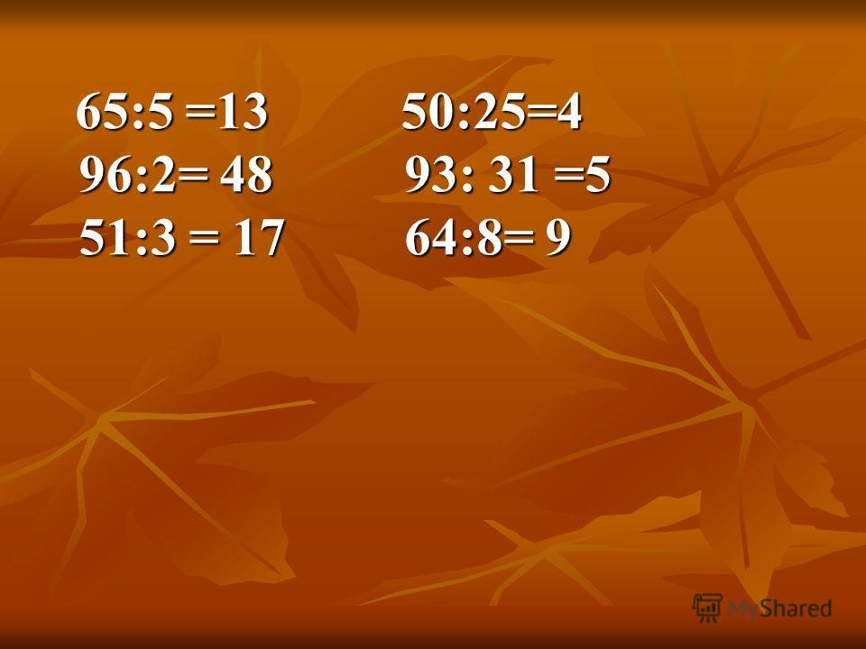 физкультминутка 49:7=7 9х5= 40 5х6=30 63:9 = 8 8х7 =56 7х6= 41 72:8 = 9 84:21=3 11х8=88