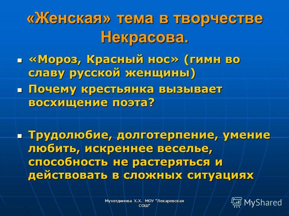 Мухетдинова Х.Х. МОУ
