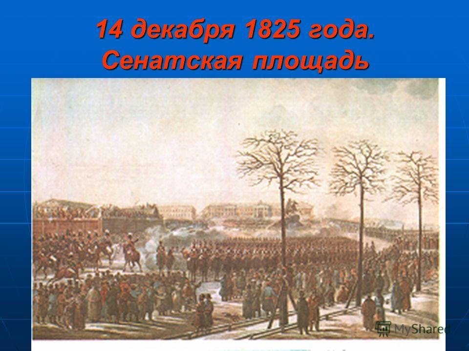 Мухетдинова Х.Х. МОУ Лекаревская СОШ 14 декабря 1825 года. Сенатская площадь