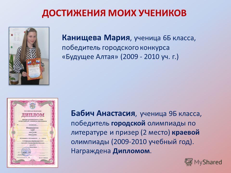 Канищева Мария, ученица 6Б класса, победитель городского конкурса «Будущее Алтая» (2009 - 2010 уч. г.) Бабич Анастасия, ученица 9Б класса, победитель городской олимпиады по литературе и призер (2 место) краевой олимпиады (2009-2010 учебный год). Нагр