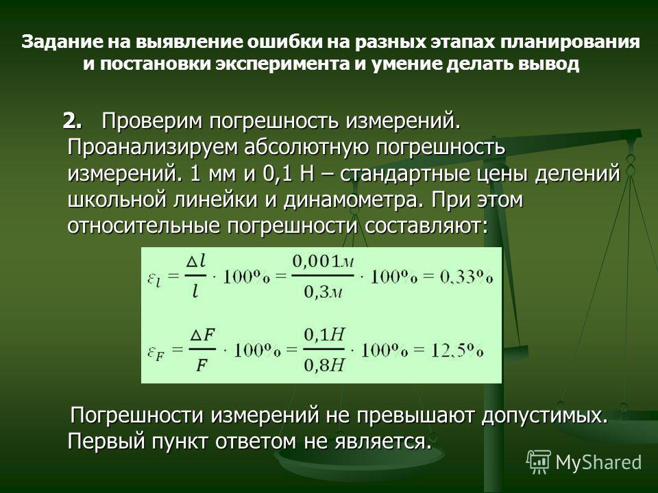 Задание на выявление ошибки на разных этапах планирования и постановки эксперимента и умение делать вывод 2. Проверим погрешность измерений. Проанализируем абсолютную погрешность измерений. 1 мм и 0,1 Н – стандартные цены делений школьной линейки и д