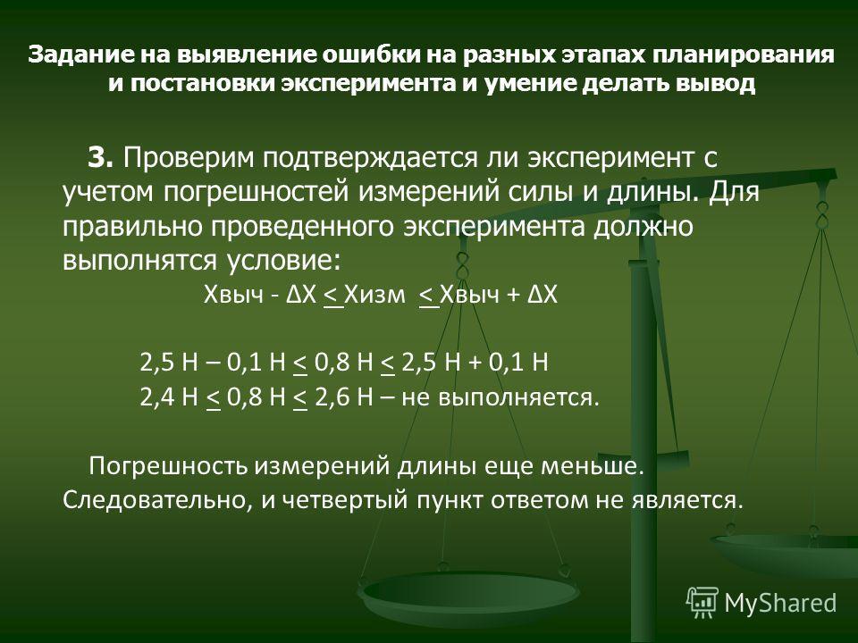 Задание на выявление ошибки на разных этапах планирования и постановки эксперимента и умение делать вывод 3. Проверим подтверждается ли эксперимент с учетом погрешностей измерений силы и длины. Для правильно проведенного эксперимента должно выполнятс
