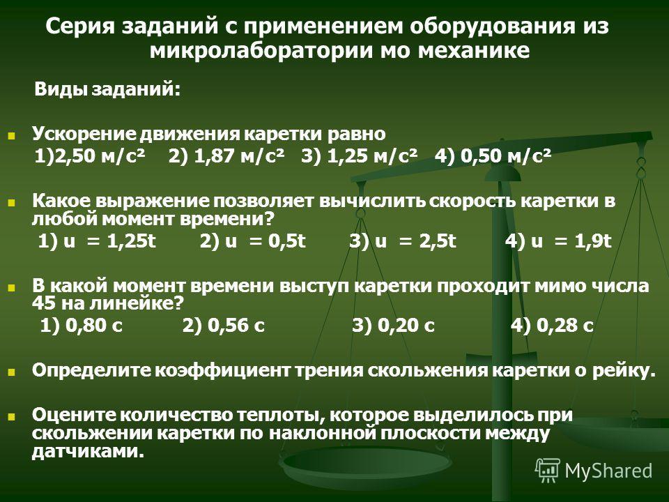 Виды заданий: Ускорение движения каретки равно 1)2,50 м/с² 2) 1,87 м/с² 3) 1,25 м/с² 4) 0,50 м/с² Какое выражение позволяет вычислить скорость каретки в любой момент времени? 1) u = 1,25t 2) u = 0,5t 3) u = 2,5t 4) u = 1,9t В какой момент времени выс