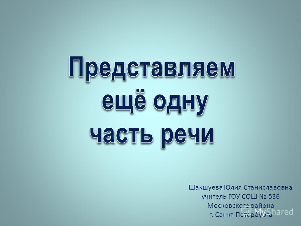 Шакшуева Юлия Станиславовна учитель ГОУ СОШ 536 Московского района г. Санкт-Петербурга