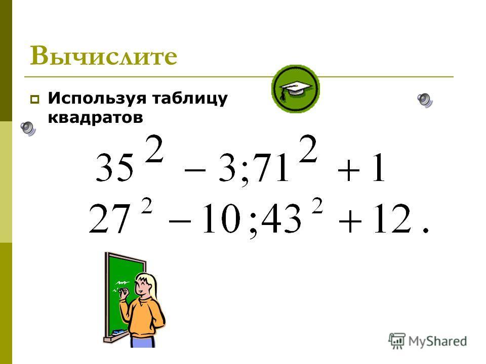 Вычислите Используя таблицу квадратов