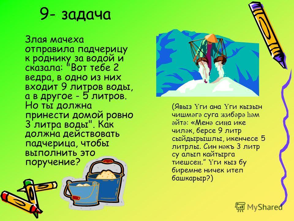 8-задача Какой цифрой заканчивается число 2009²ºº²? (2009²ºº² саны нинди цифрга т ә мамлана?)