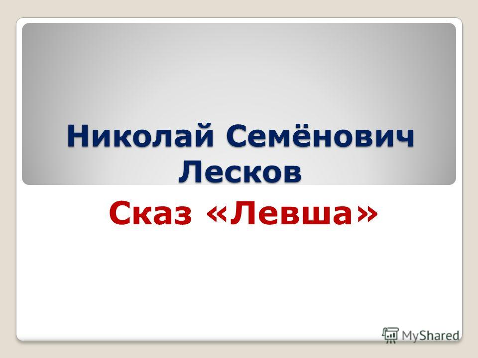 Николай Семёнович Лесков Сказ «Левша»