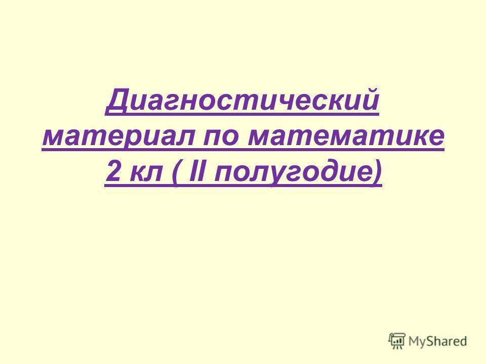 Диагностический материал по математике 2 кл ( II полугодие)