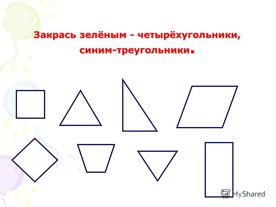 Закрась зелёным - четырёхугольники, синим-треугольники.