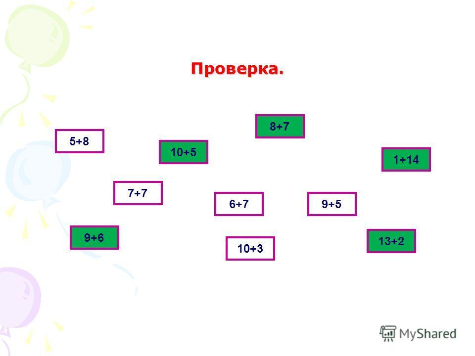 5+8 10+5 8+7 1+14 7+7 9+6 6+7 10+3 13+2 9+5 Проверка.