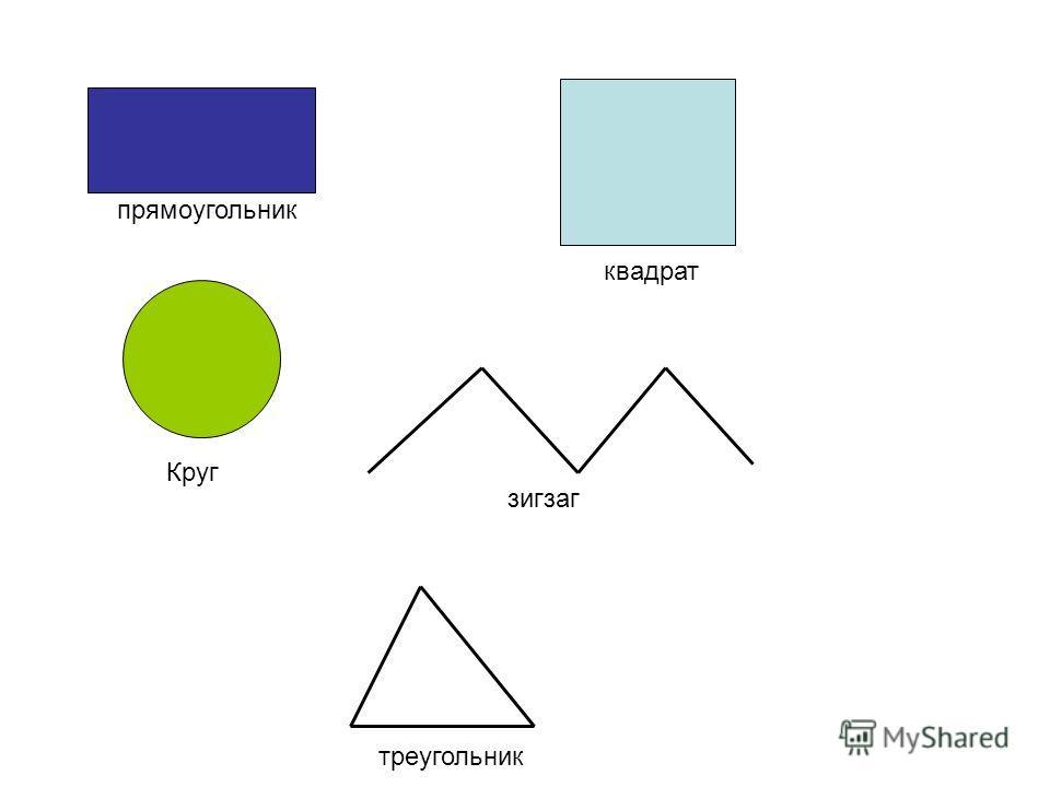 прямоугольник квадрат Круг зигзаг треугольник