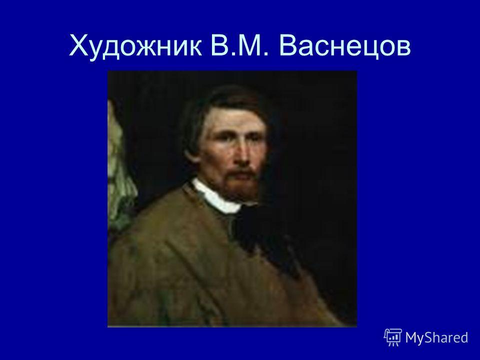 Художник В.М. Васнецов