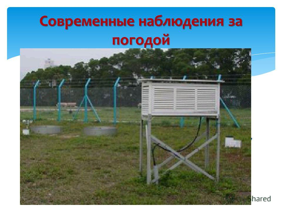 Наблюдения за погодой в настоящее время ведет Центр гидрометеорологии. В составе Челябинского гидрометеоцентра входят 18 метеостанций, расположенные во всех климатических зонах. Также есть посты наблюдения за загрязнением окружающей среды. На станция