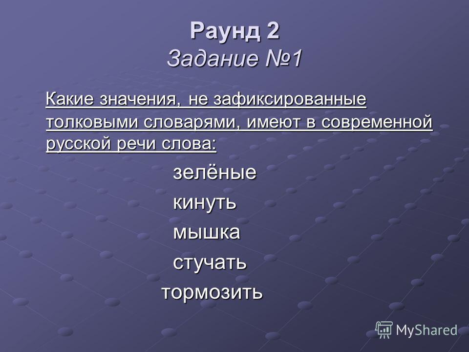 Раунд 2 Задание 1 Какие значения, не зафиксированные толковыми словарями, имеют в современной русской речи слова: Какие значения, не зафиксированные толковыми словарями, имеют в современной русской речи слова: зелёные зелёные кинуть кинуть мышка мышк