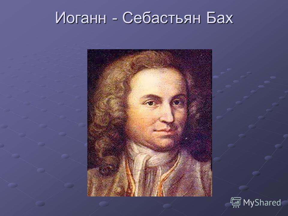 Иоганн - Себастьян Бах