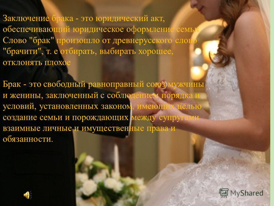 Заключение брака - это юридический акт, обеспечивающий юридическое оформление семьи. Слово