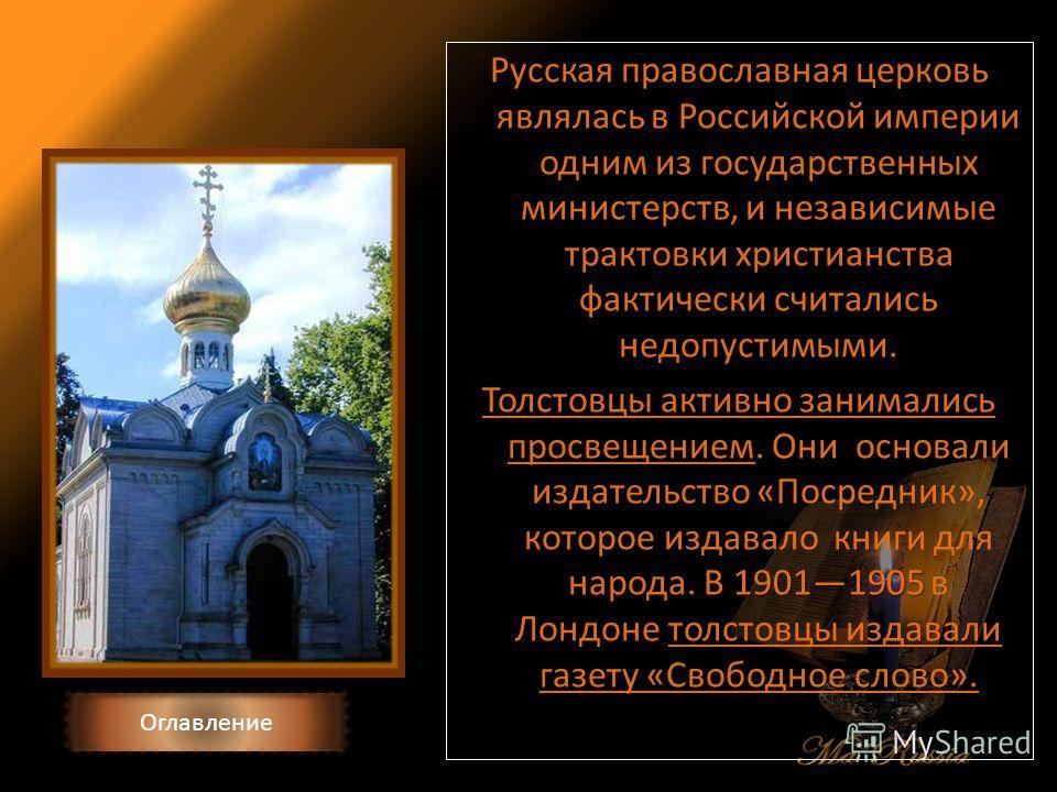 Русская православная церковь являлась в Российской империи одним из государственных министерств, и независимые трактовки христианства фактически считались недопустимыми.. В 19011905 Толстовцы активно занимались просвещением. Они основали издательство