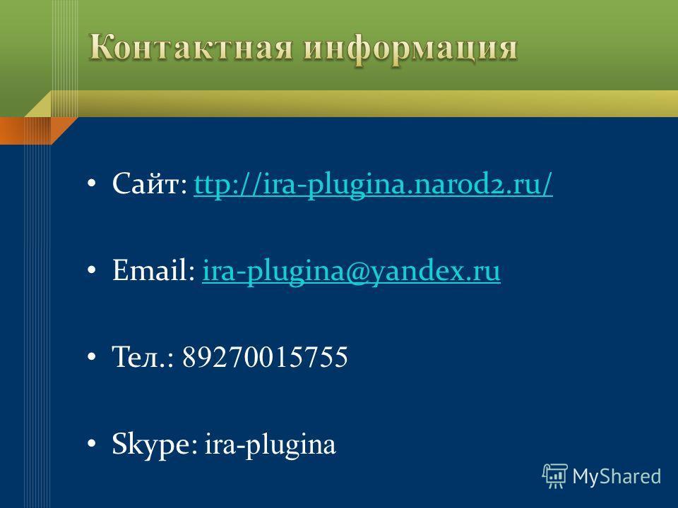Сайт: ttp://ira-plugina.narod2.ru/ttp://ira-plugina.narod2.ru/ Email: ira-plugina@yandex.ruira-plugina@yandex.ru Тел.: 89270015755 Skype: ira-plugina