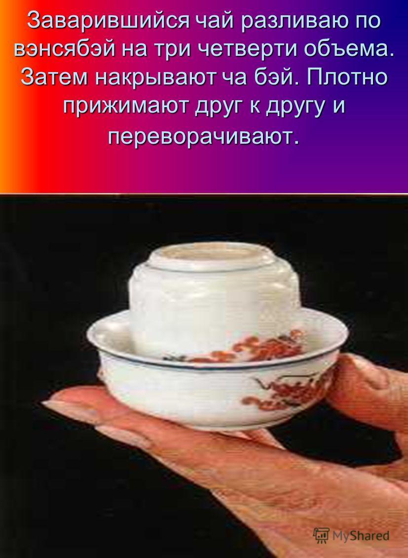 Первый настой чая не пьют - его используют для омовения чайного листа и подогрева чайной пары - высокой чашечки (вэнся-бэй) и низкой, питьевой (чабэй).