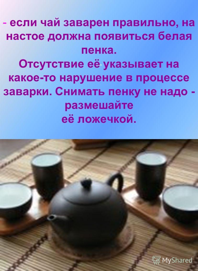 нельзя нельзя ставить заварной чайник на горячую плиту: исчезнет аромат. 8-10,а 8-10,а в зимнюю пору 15 минут терпения, и чай хорошо настоится. За это время в чайном настое сконцентрируются все полезные и вкусовые свойства чая.