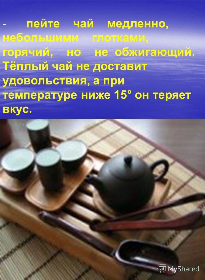 –– –– - если чай заварен правильно, на настое должна появиться белая пенка. Отсутствие её указывает на какое-то нарушение в процессе заварки. Снимать пенку не надо - размешайте её ложечкой.