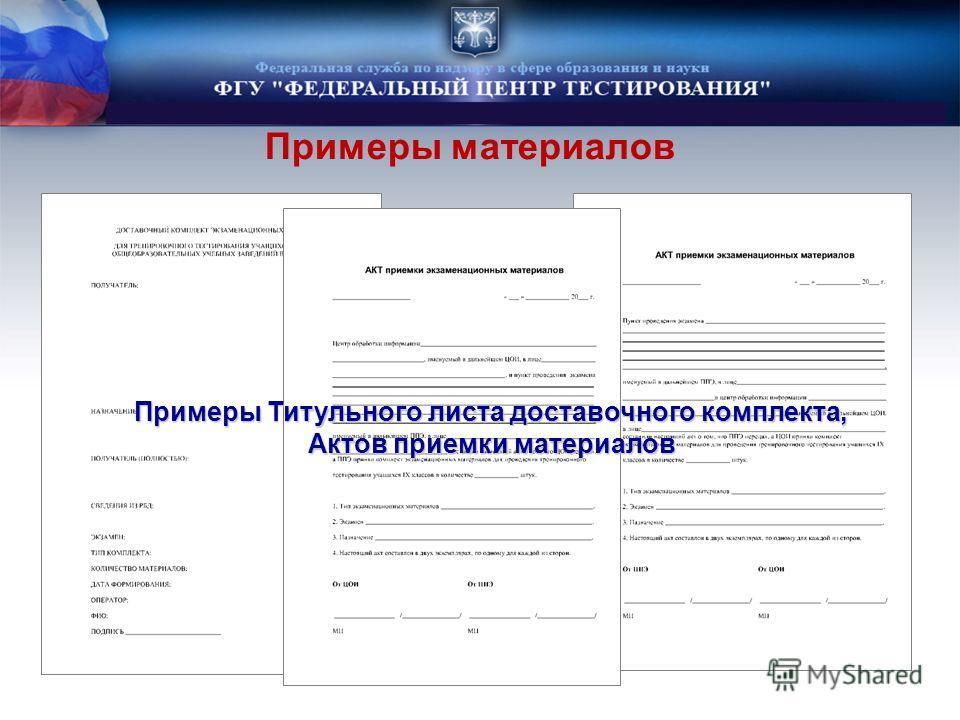 Примеры материалов Примеры Титульного листа доставочного комплекта, Актов приемки материалов
