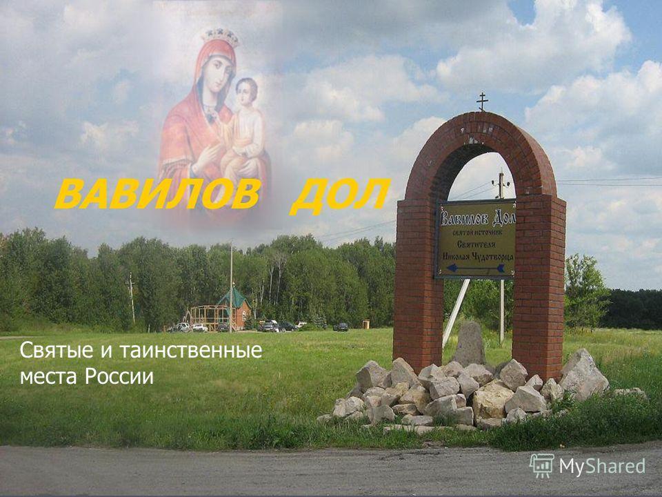 ВАВИЛОВ ДОЛ Святые и таинственные места России