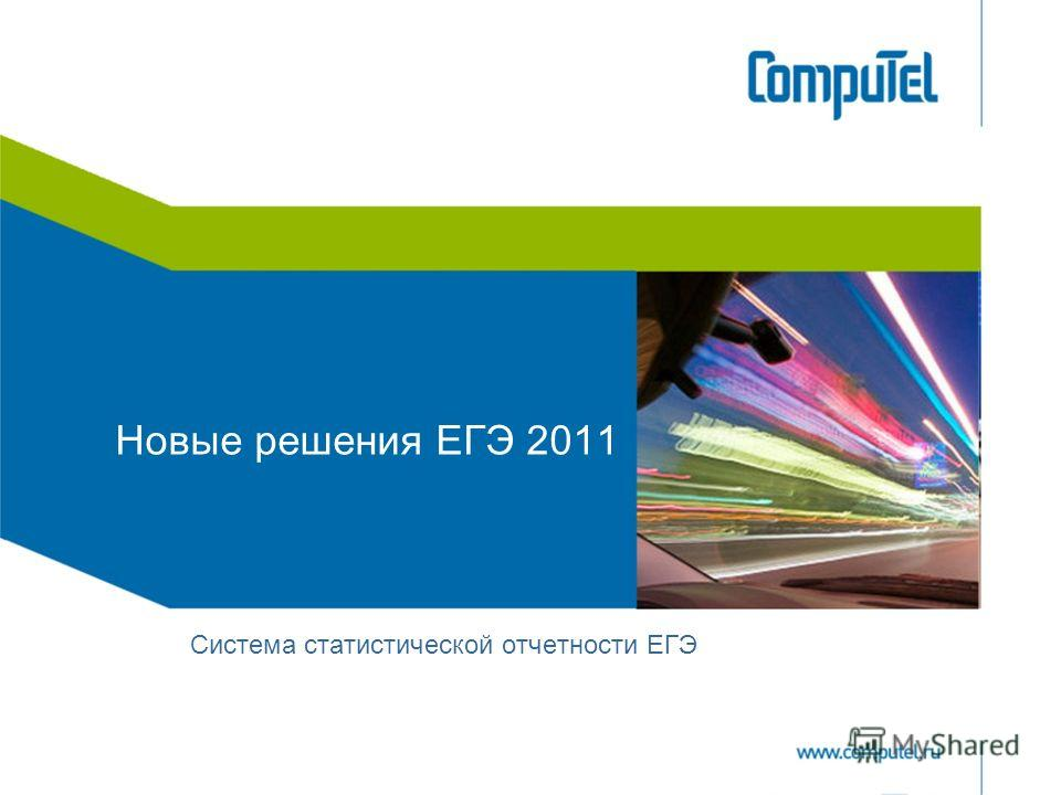 Новые решения ЕГЭ 2011 Система статистической отчетности ЕГЭ