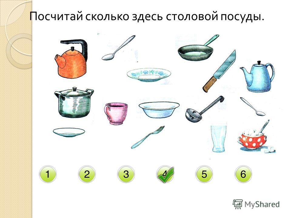 Посчитай сколько здесь столовой посуды.