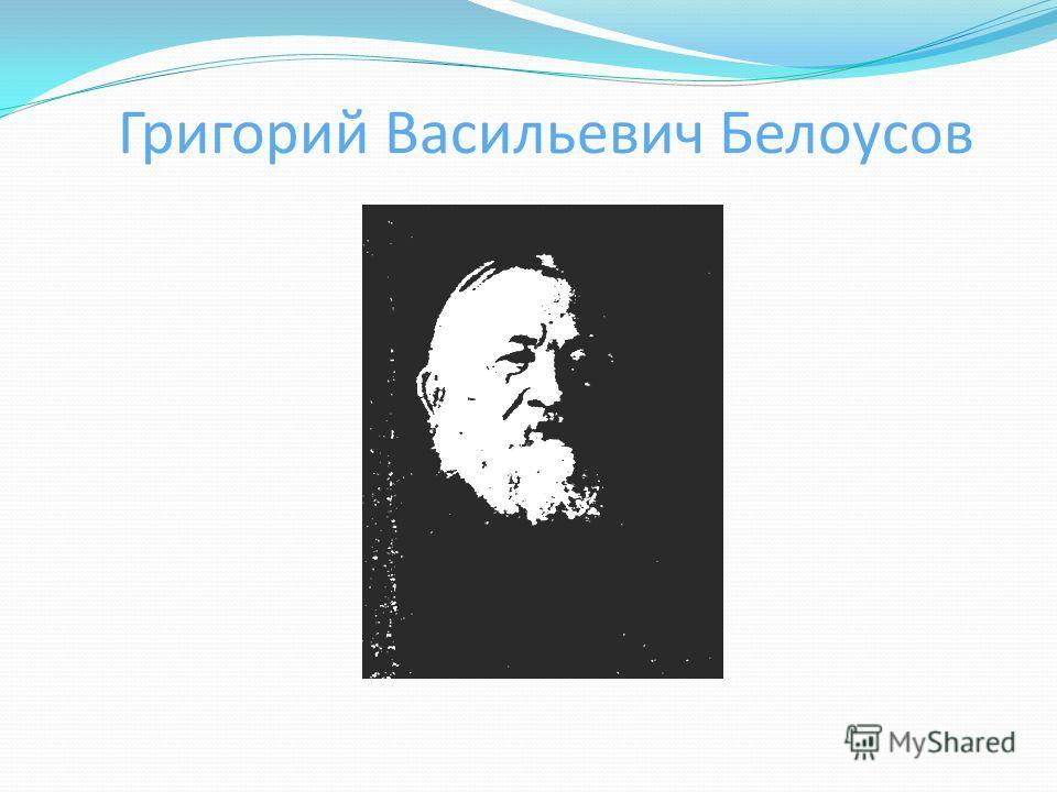 Григорий Васильевич Белоусов