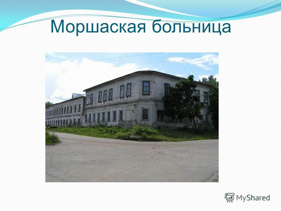 Моршаская больница