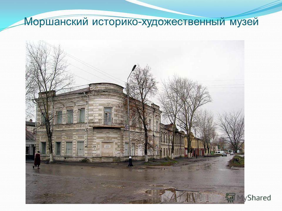 Моршанский историко-художественный музей