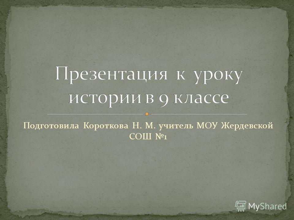 Подготовила Короткова Н. М. учитель МОУ Жердевской СОШ 1