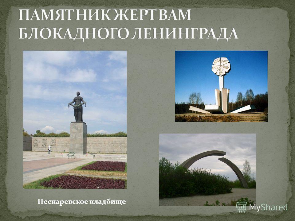 Пескаревское кладбище